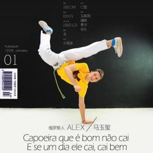 Александр Мальцев исполняет движение Au Batido