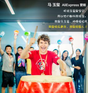 Александр Мальцев бьет в барабан, фото из архива Alibaba Group